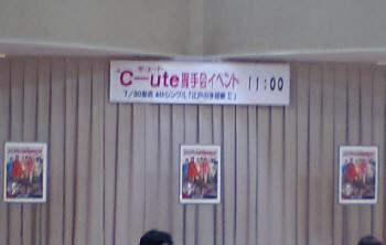 ℃-ute