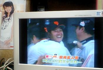 巨人、日本一!