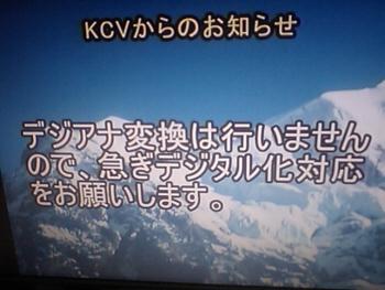 京阪神ケーブルビジョン