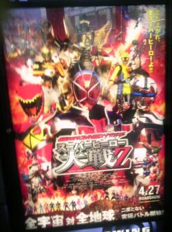 スーパーヒーロー大戦Z
