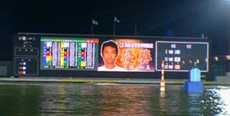 住之江競艇