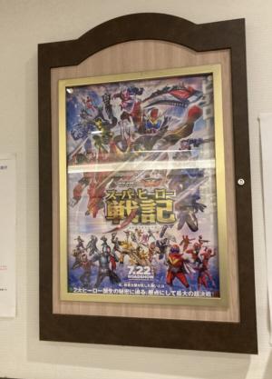 スーパーヒーロー戦記