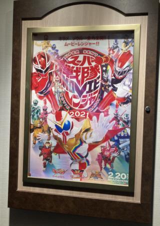 スーパー戦隊MOVIEパーティー2021